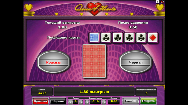 Queen Of Hearts - скриншот 10